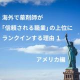 海外で薬剤師が「信頼される職業」の上位にランクインする理由1(アメリカ編)