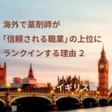 海外で薬剤師が「信頼される職業」の上位にランクインする理由2 (イギリス編)