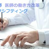 医師の働き方改革が薬剤師業務の改革を起こす~タスク・シフティング/シェアリングによる課題と展望~